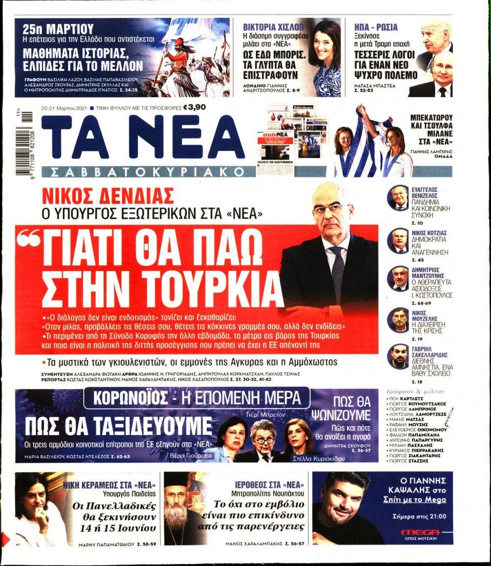 Πρωτοσέλιδο Εφημερίδας - Τα Νέα - 2021-03-20