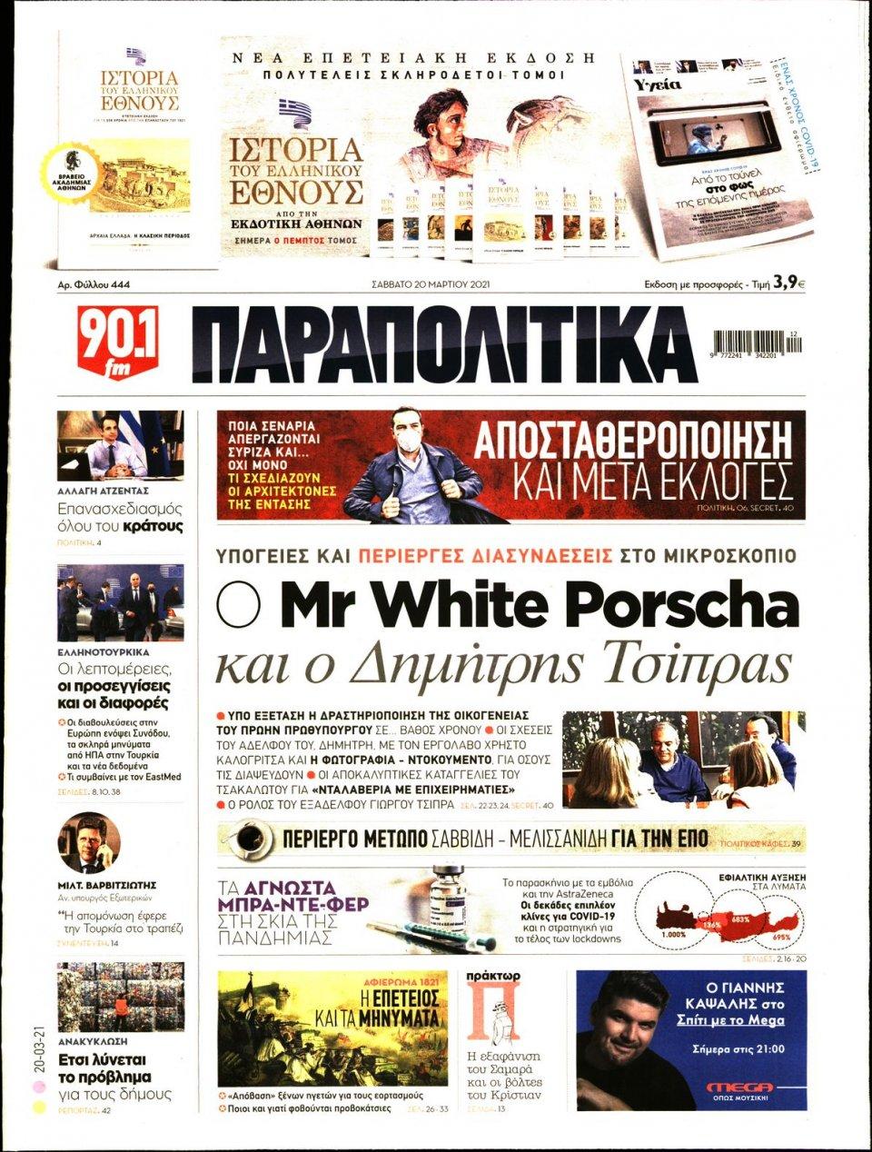 Πρωτοσέλιδο Εφημερίδας - ΠΑΡΑΠΟΛΙΤΙΚΑ - 2021-03-20