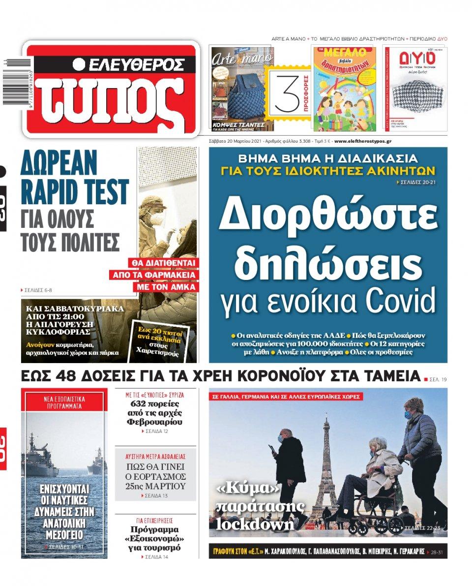 Πρωτοσέλιδο Εφημερίδας - Ελεύθερος Τύπος - 2021-03-20