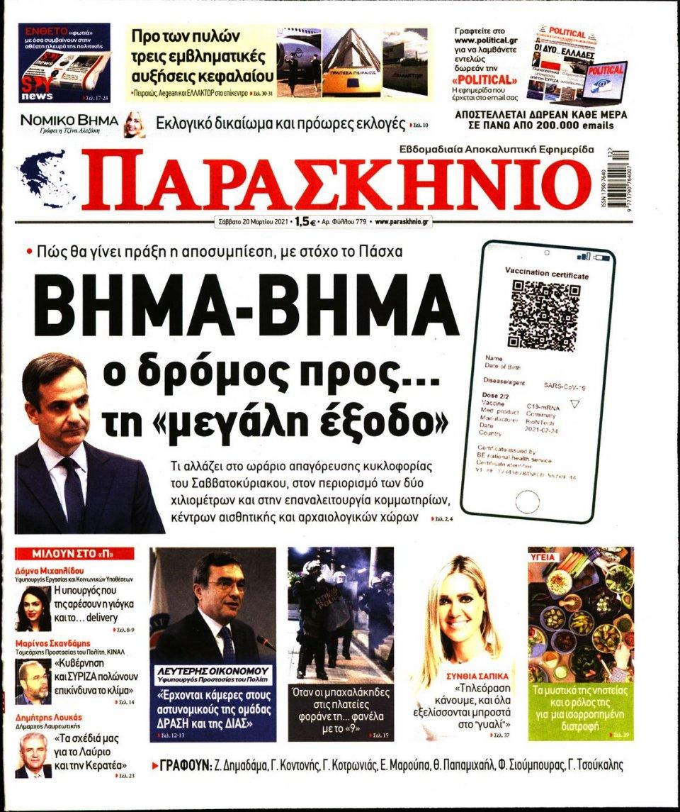 Πρωτοσέλιδο Εφημερίδας - ΤΟ ΠΑΡΑΣΚΗΝΙΟ - 2021-03-20