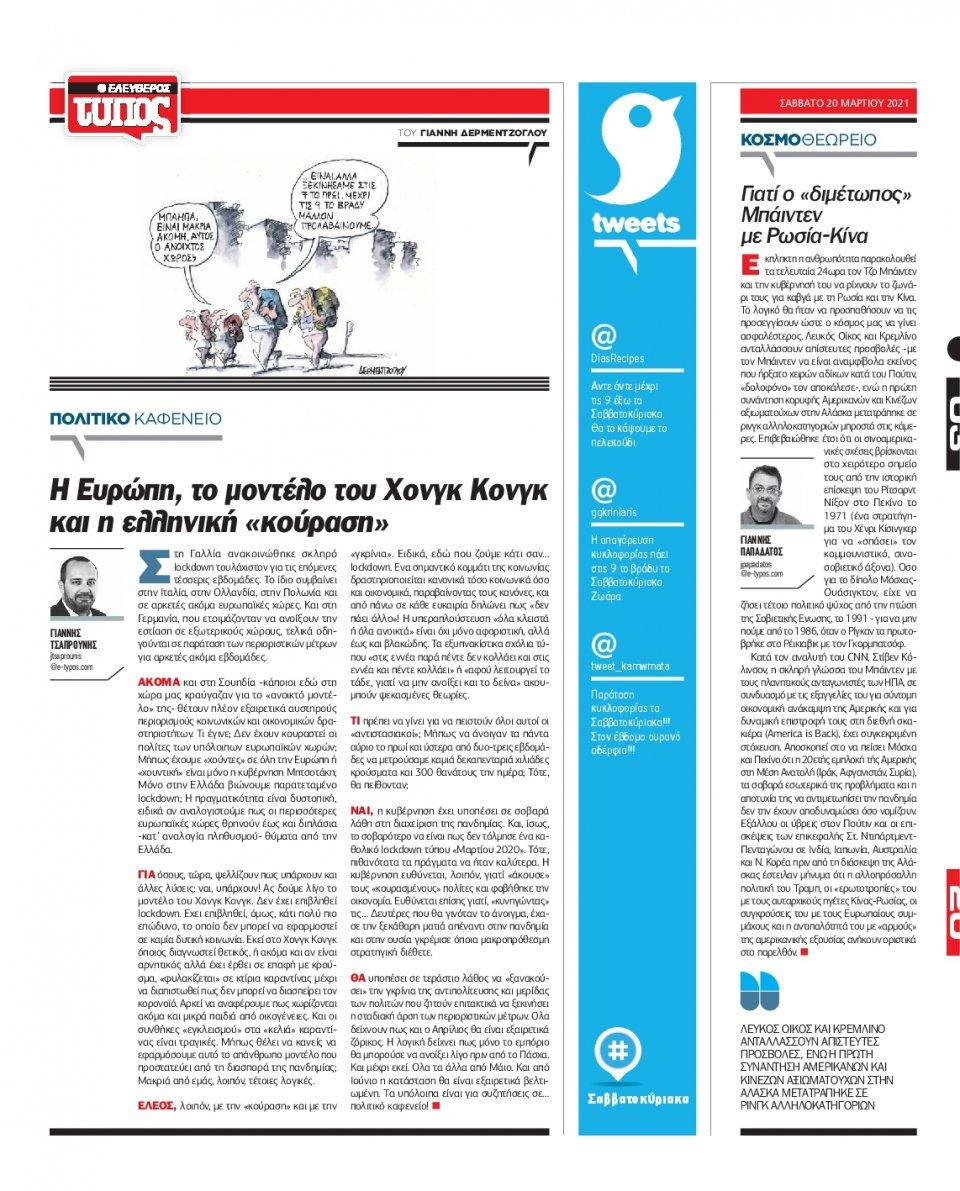 Οπισθόφυλλο Εφημερίδας - Ελεύθερος Τύπος - 2021-03-20