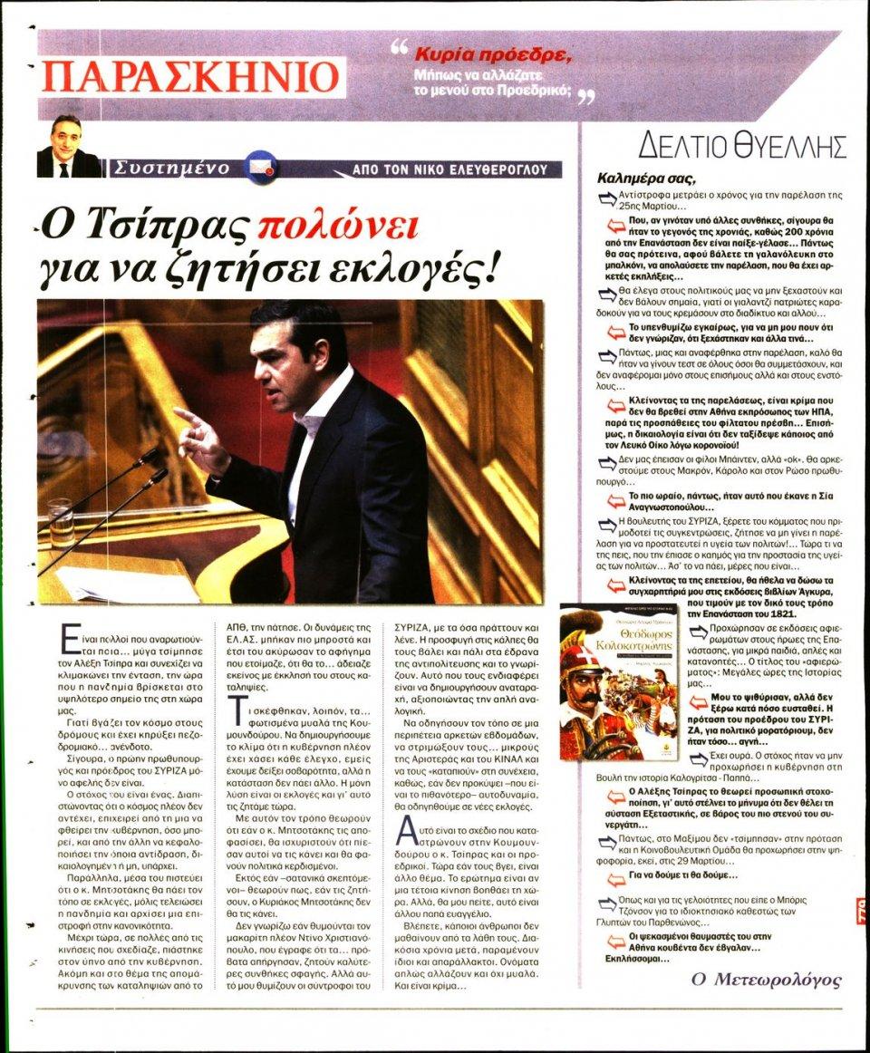 Οπισθόφυλλο Εφημερίδας - ΤΟ ΠΑΡΑΣΚΗΝΙΟ - 2021-03-20