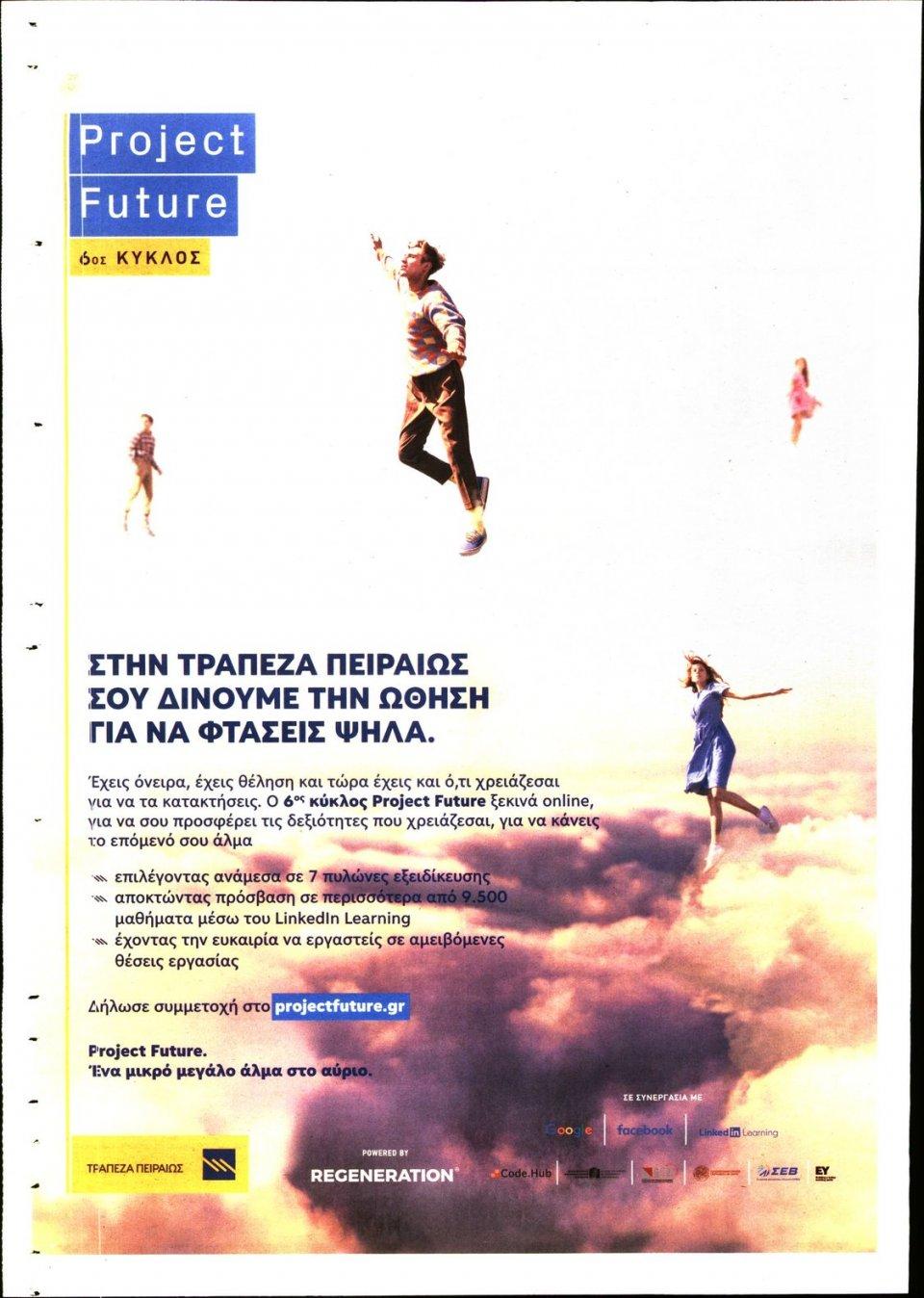 Οπισθόφυλλο Εφημερίδας - ΠΑΡΑΠΟΛΙΤΙΚΑ - 2021-03-20