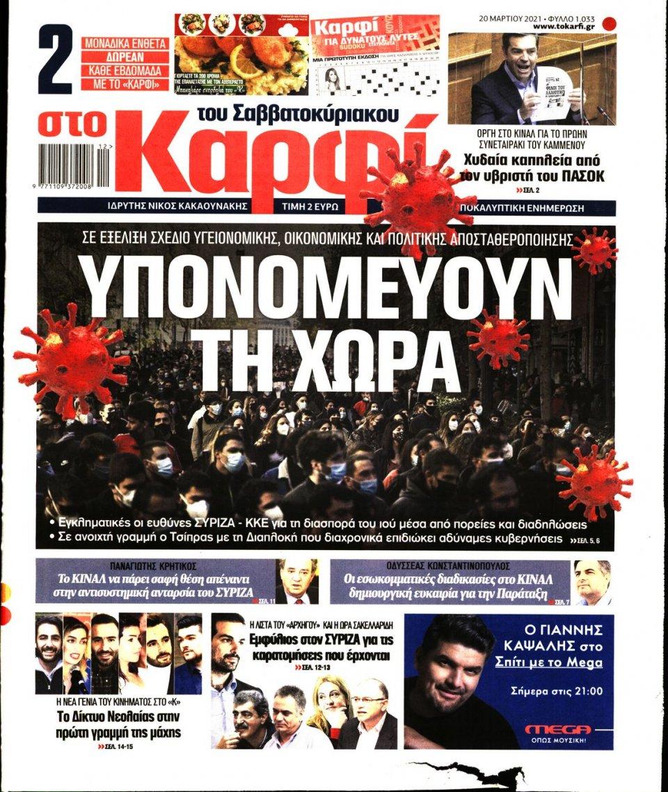Πρωτοσέλιδο Εφημερίδας - ΚΑΡΦΙ - 2021-03-20