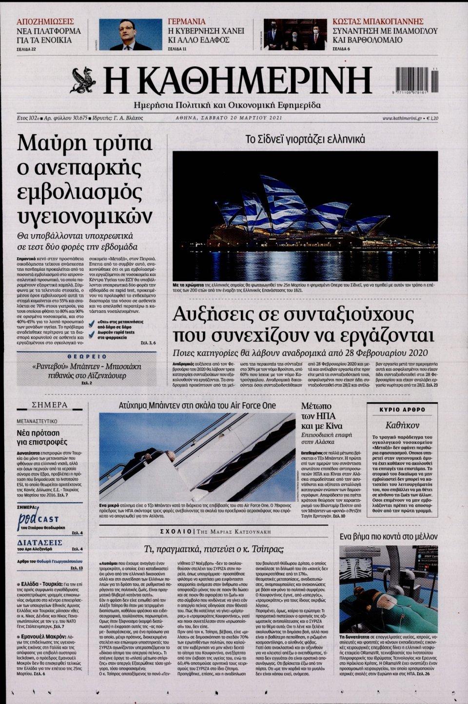 Πρωτοσέλιδο Εφημερίδας - Καθημερινή - 2021-03-20