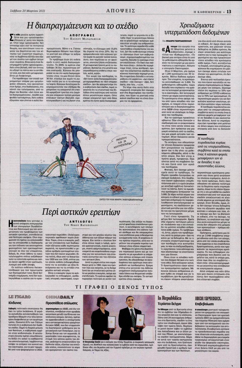 Οπισθόφυλλο Εφημερίδας - Καθημερινή - 2021-03-20