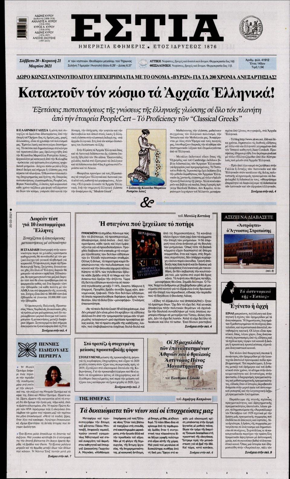 Πρωτοσέλιδο Εφημερίδας - Εστία - 2021-03-20