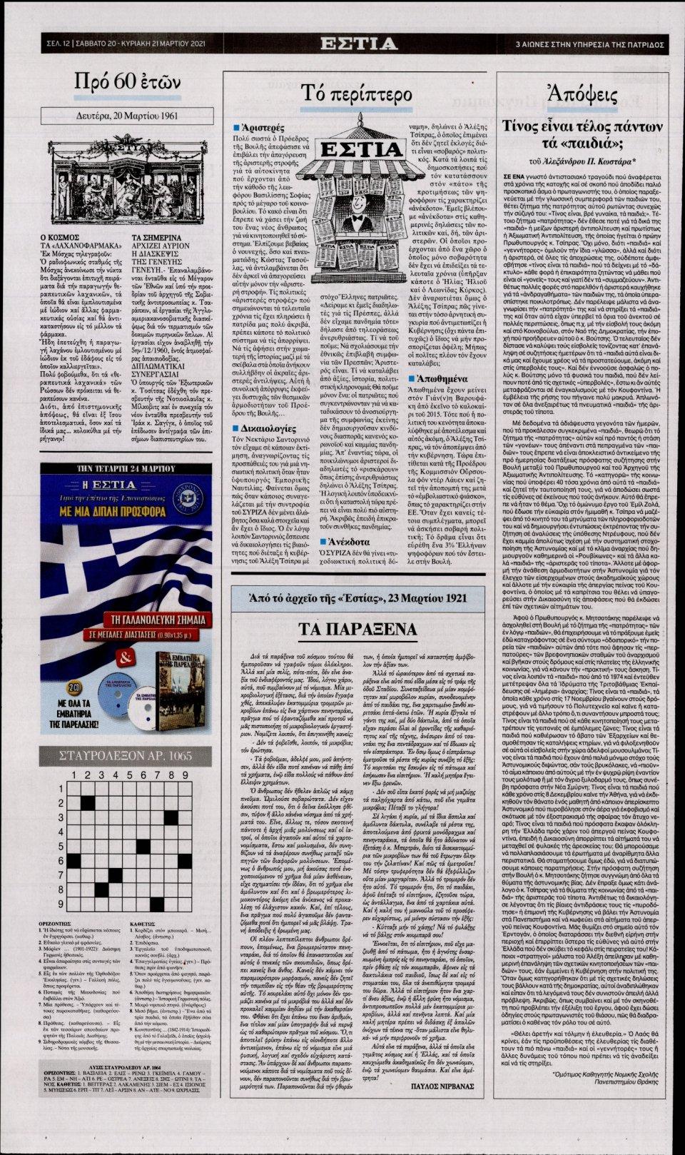 Οπισθόφυλλο Εφημερίδας - Εστία - 2021-03-20