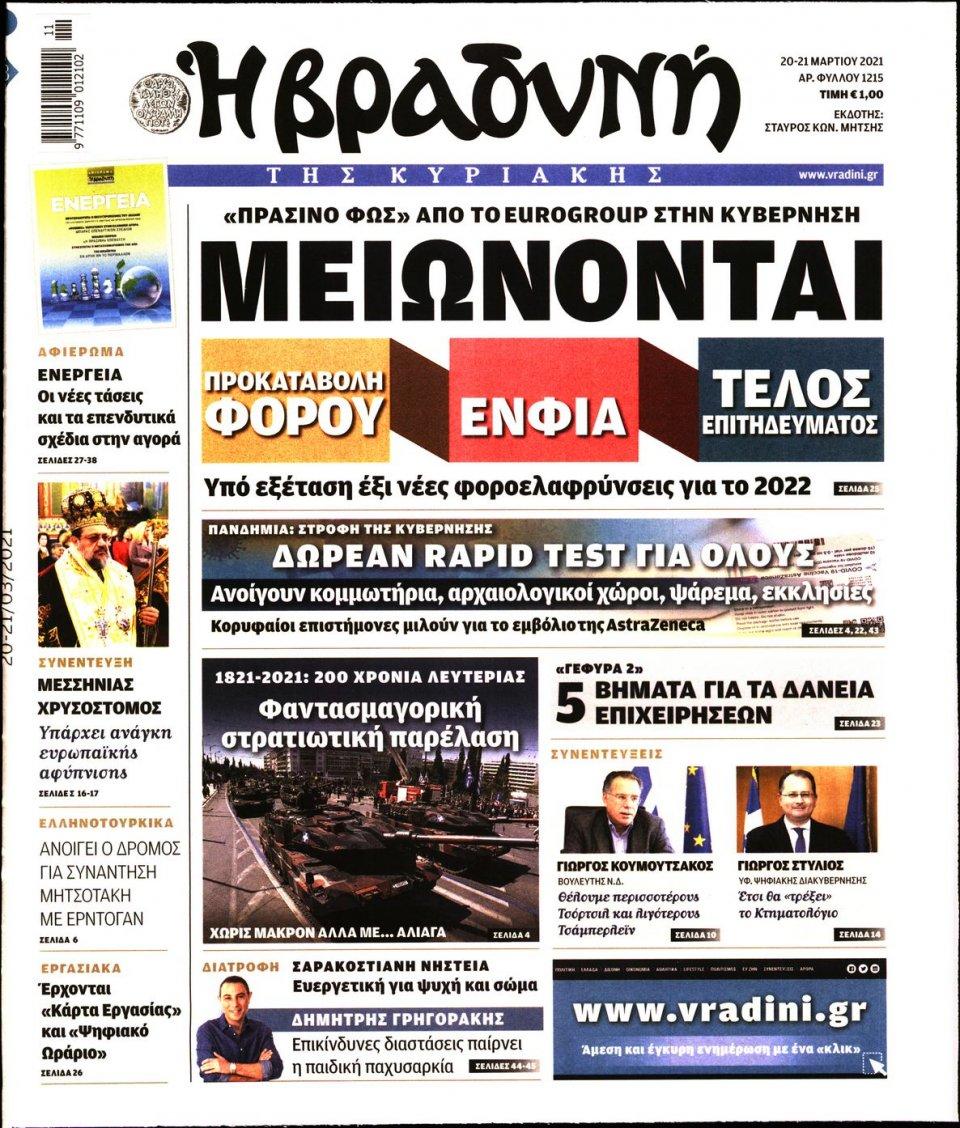 Πρωτοσέλιδο Εφημερίδας - ΒΡΑΔΥΝΗ ΤΗΣ ΚΥΡΙΑΚΗΣ - 2021-03-20
