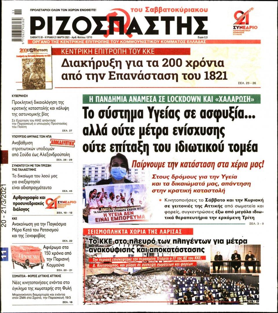 Πρωτοσέλιδο Εφημερίδας - Ριζοσπάστης - 2021-03-20