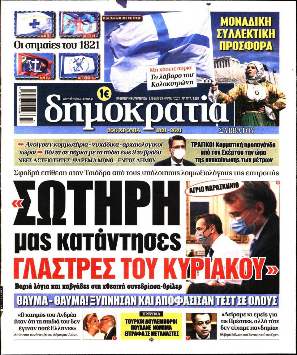 Πρωτοσέλιδο Εφημερίδας - ΔΗΜΟΚΡΑΤΙΑ - 2021-03-20