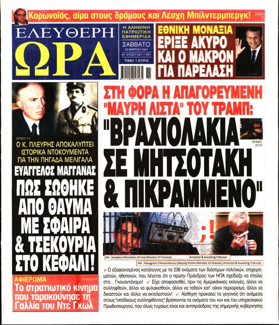 Πρωτοσέλιδο Εφημερίδας - Ελεύθερη Ώρα - 2021-03-20
