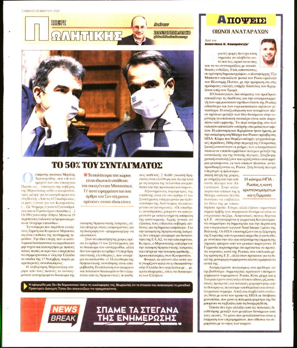 Οπισθόφυλλο Εφημερίδας - ΔΗΜΟΚΡΑΤΙΑ - 2021-03-20