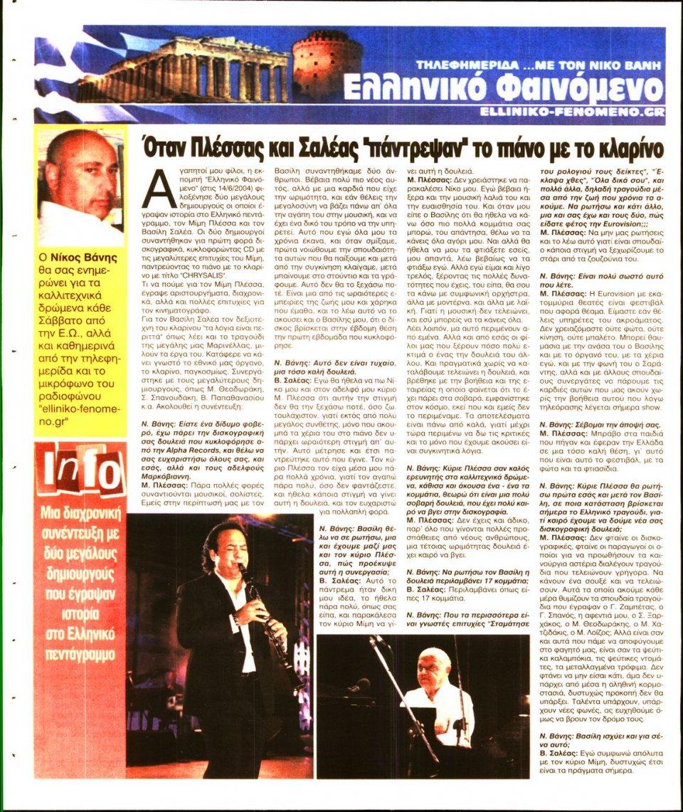 Οπισθόφυλλο Εφημερίδας - Ελεύθερη Ώρα - 2021-03-20