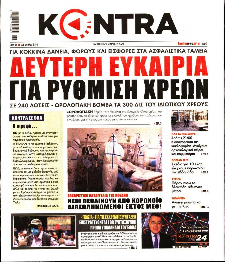 Πρωτοσέλιδο Εφημερίδας - KONTRA NEWS - 2021-03-20