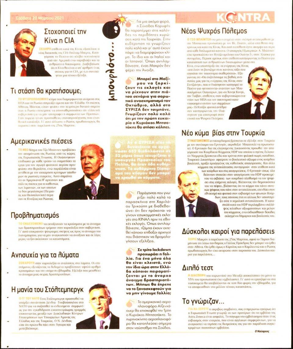 Οπισθόφυλλο Εφημερίδας - KONTRA NEWS - 2021-03-20