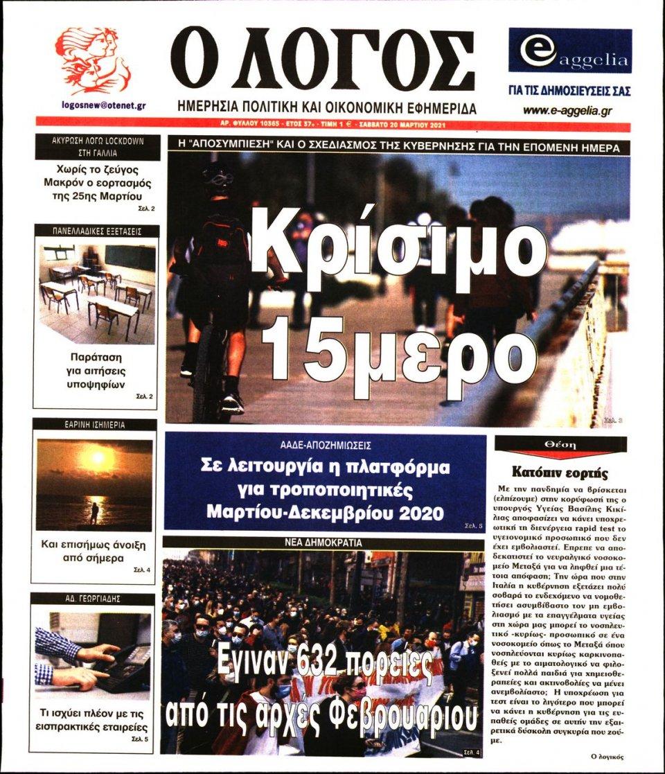 Πρωτοσέλιδο Εφημερίδας - Λόγος - 2021-03-20