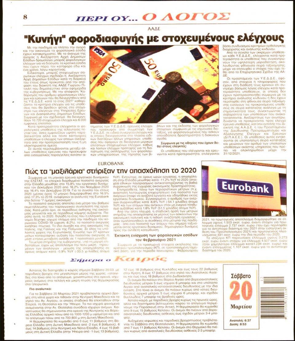 Οπισθόφυλλο Εφημερίδας - Λόγος - 2021-03-20