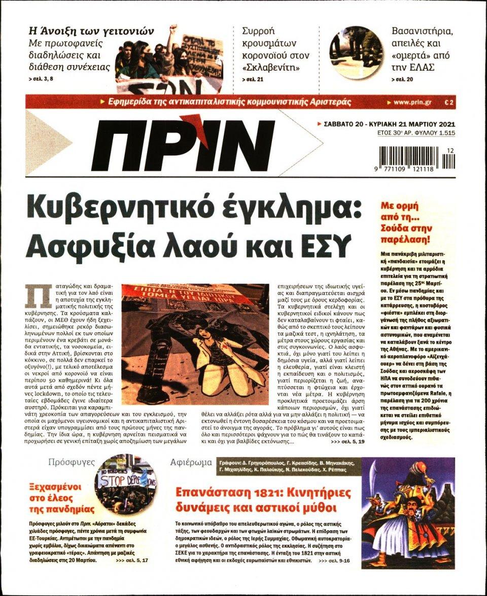 Πρωτοσέλιδο Εφημερίδας - ΠΡΙΝ - 2021-03-20