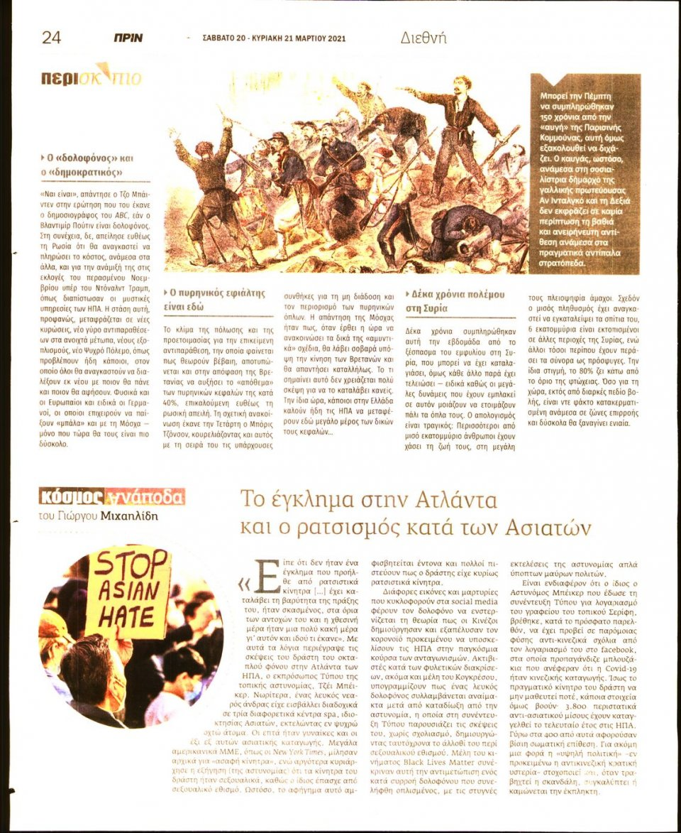 Οπισθόφυλλο Εφημερίδας - ΠΡΙΝ - 2021-03-20