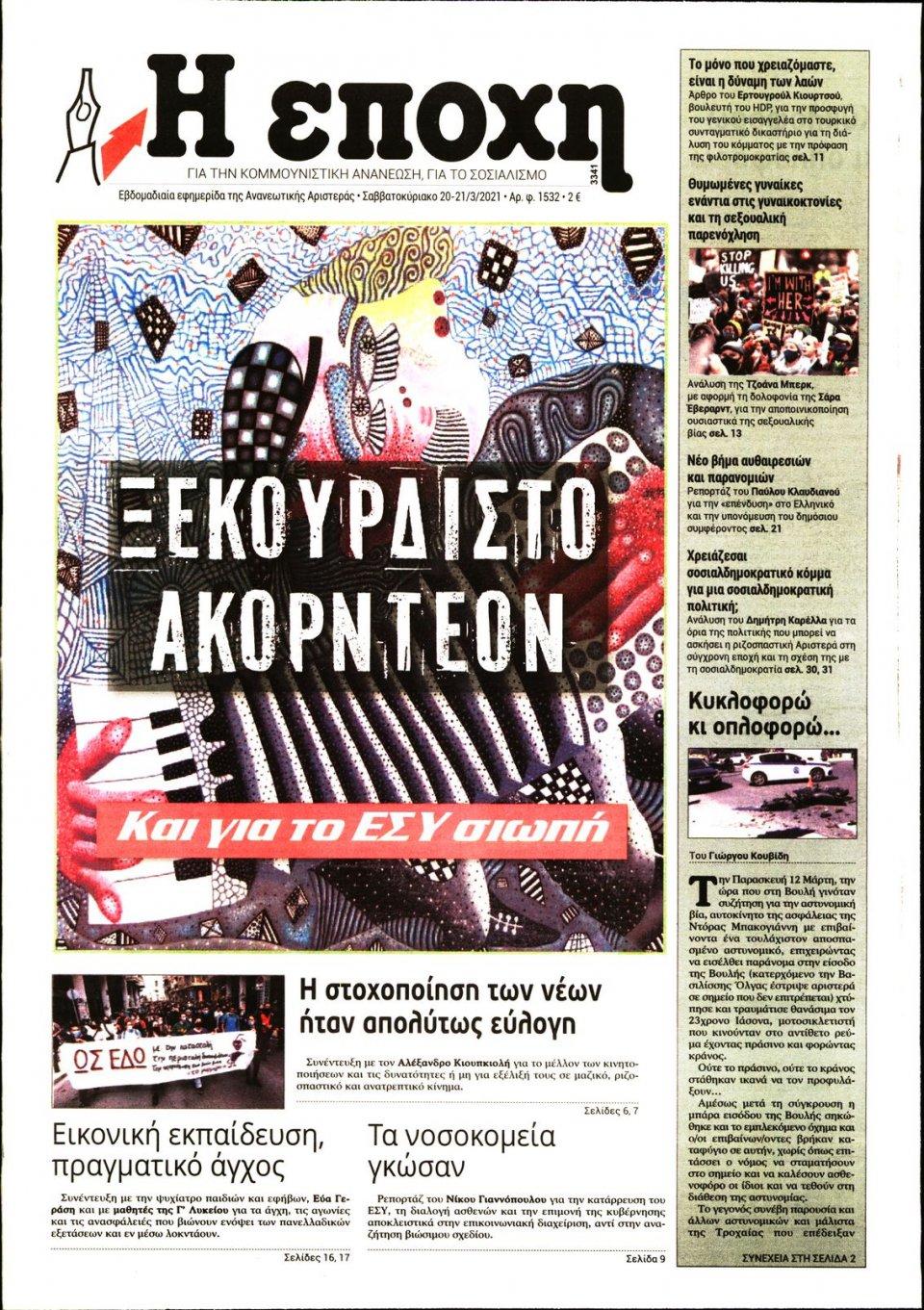 Πρωτοσέλιδο Εφημερίδας - Η ΕΠΟΧΗ - 2021-03-20