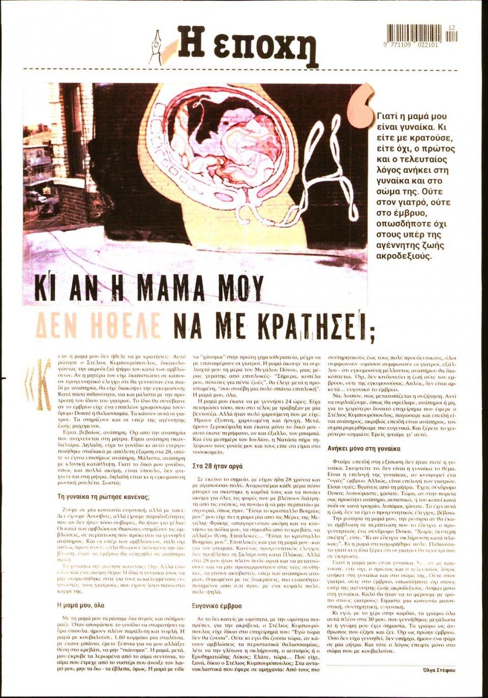 Οπισθόφυλλο Εφημερίδας - Η ΕΠΟΧΗ - 2021-03-20