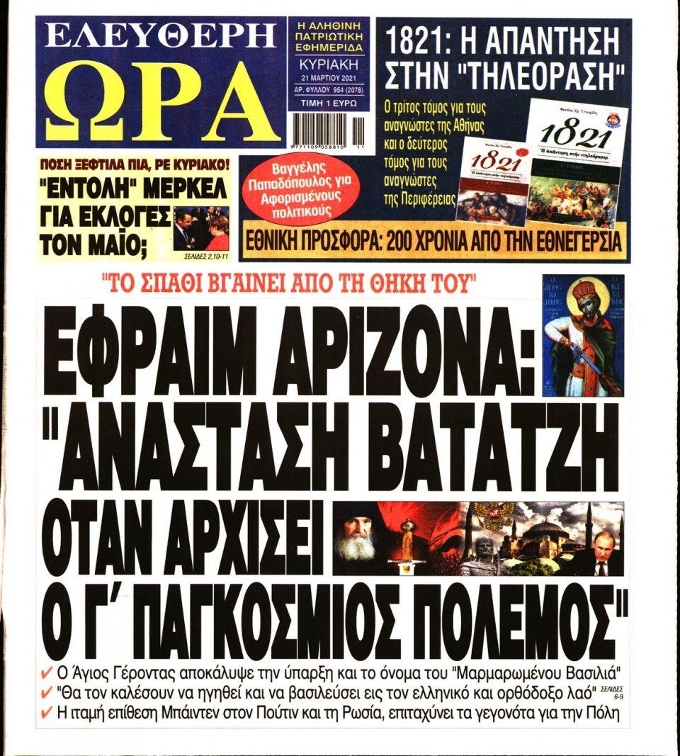Πρωτοσέλιδο Εφημερίδας - Ελεύθερη Ώρα - 2021-03-21