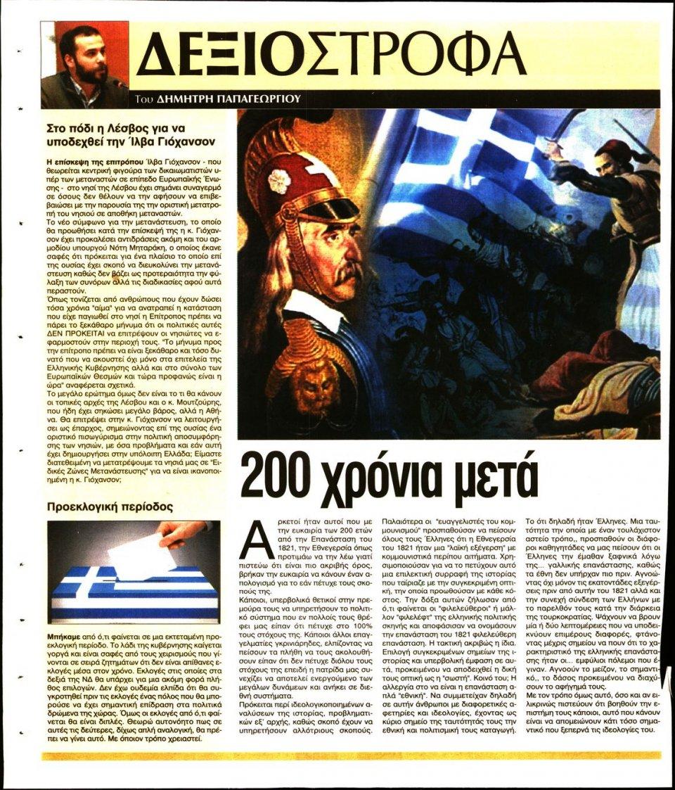 Οπισθόφυλλο Εφημερίδας - Ελεύθερη Ώρα - 2021-03-21
