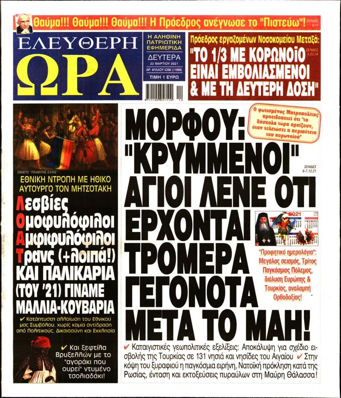 Πρωτοσέλιδο Εφημερίδας - Ελεύθερη Ώρα - 2021-03-22