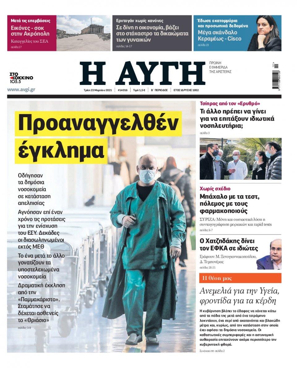 Πρωτοσέλιδο Εφημερίδας - Αυγή - 2021-03-23
