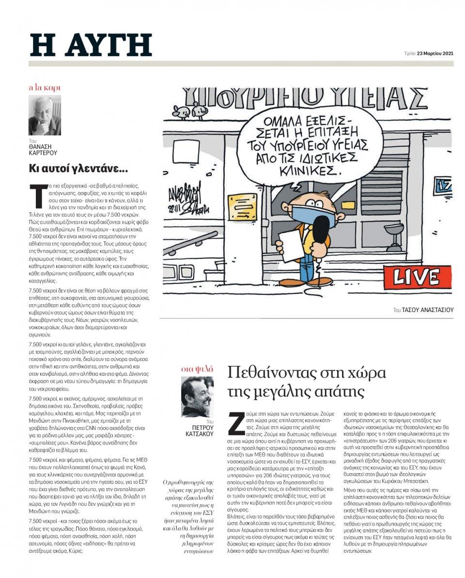 Οπισθόφυλλο Εφημερίδας - Αυγή - 2021-03-23