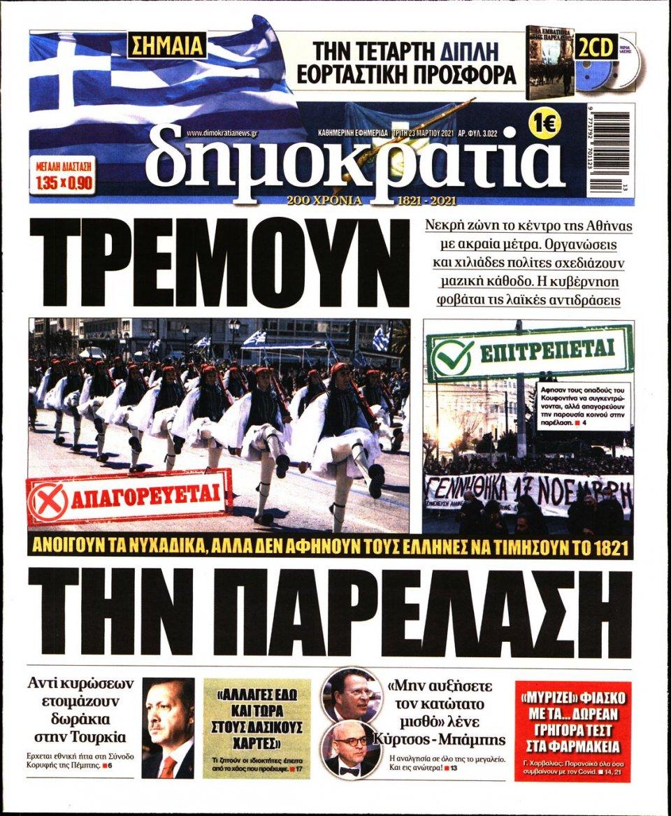 Πρωτοσέλιδο Εφημερίδας - ΔΗΜΟΚΡΑΤΙΑ - 2021-03-23