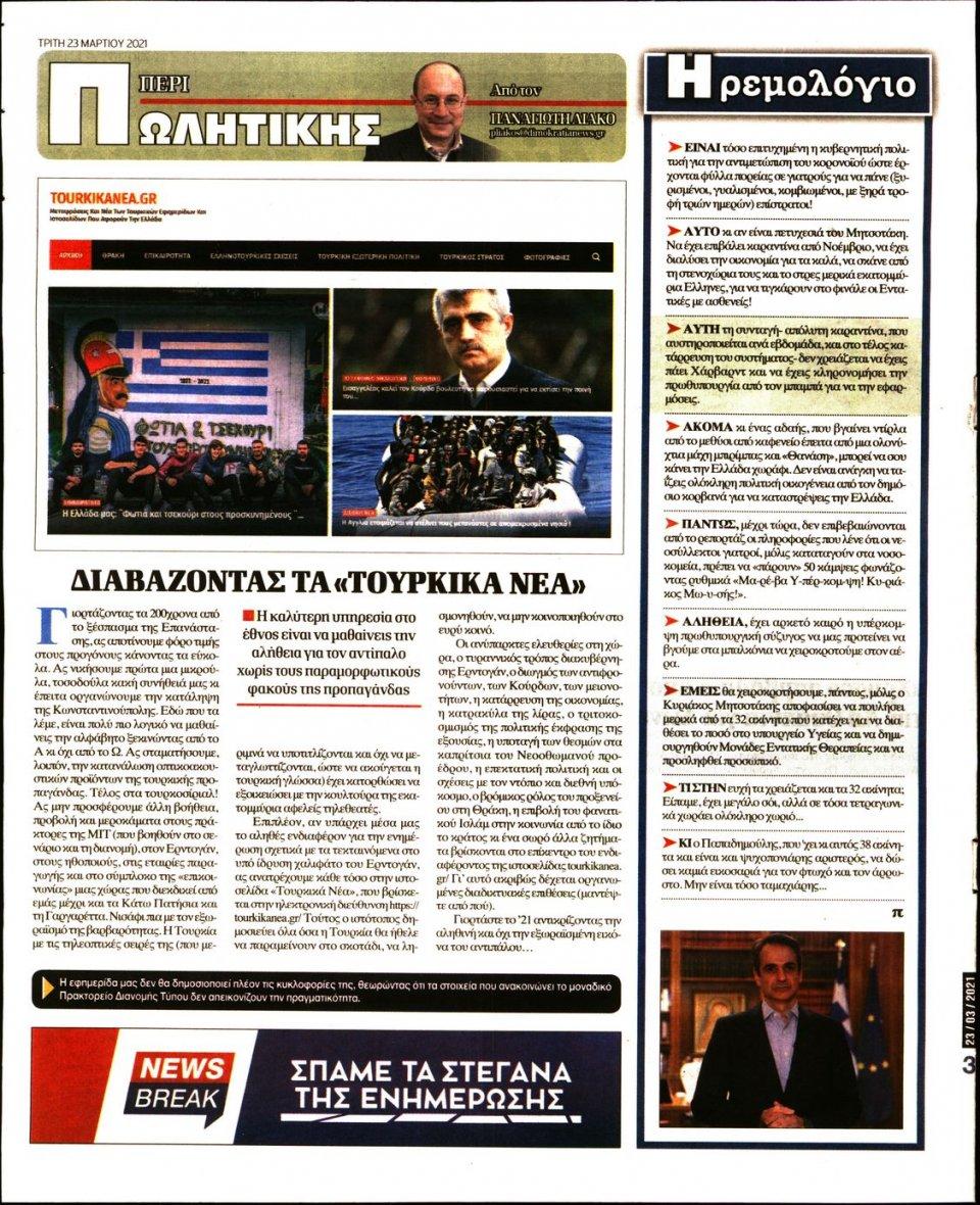 Οπισθόφυλλο Εφημερίδας - ΔΗΜΟΚΡΑΤΙΑ - 2021-03-23