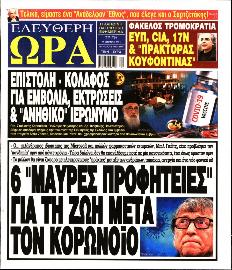 Πρωτοσέλιδο Εφημερίδας - Ελεύθερη Ώρα - 2021-03-23