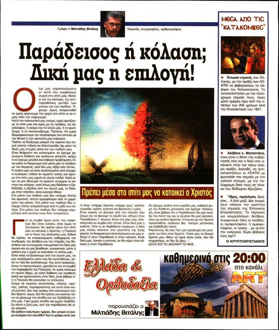 Οπισθόφυλλο Εφημερίδας - Ελεύθερη Ώρα - 2021-03-23