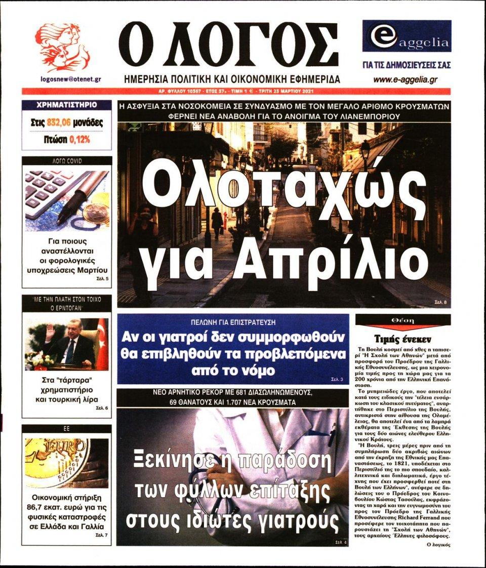Πρωτοσέλιδο Εφημερίδας - Λόγος - 2021-03-23