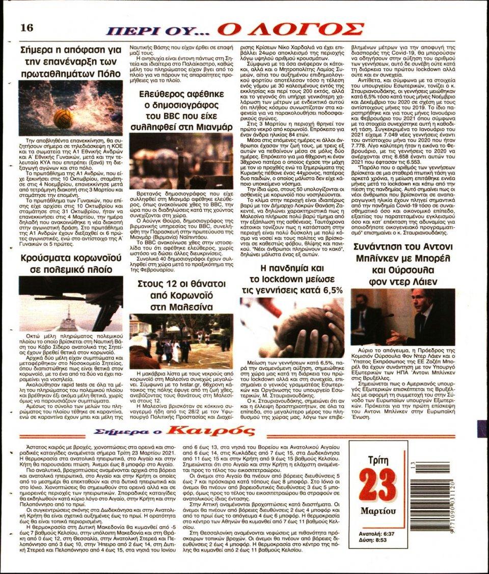 Οπισθόφυλλο Εφημερίδας - Λόγος - 2021-03-23