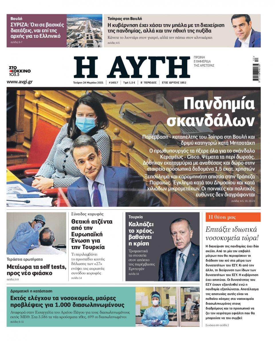 Πρωτοσέλιδο Εφημερίδας - Αυγή - 2021-03-24