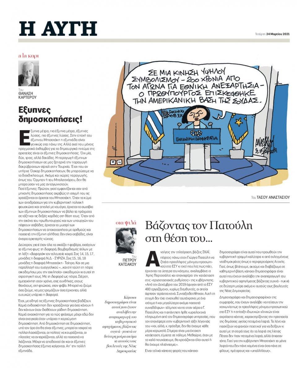 Οπισθόφυλλο Εφημερίδας - Αυγή - 2021-03-24