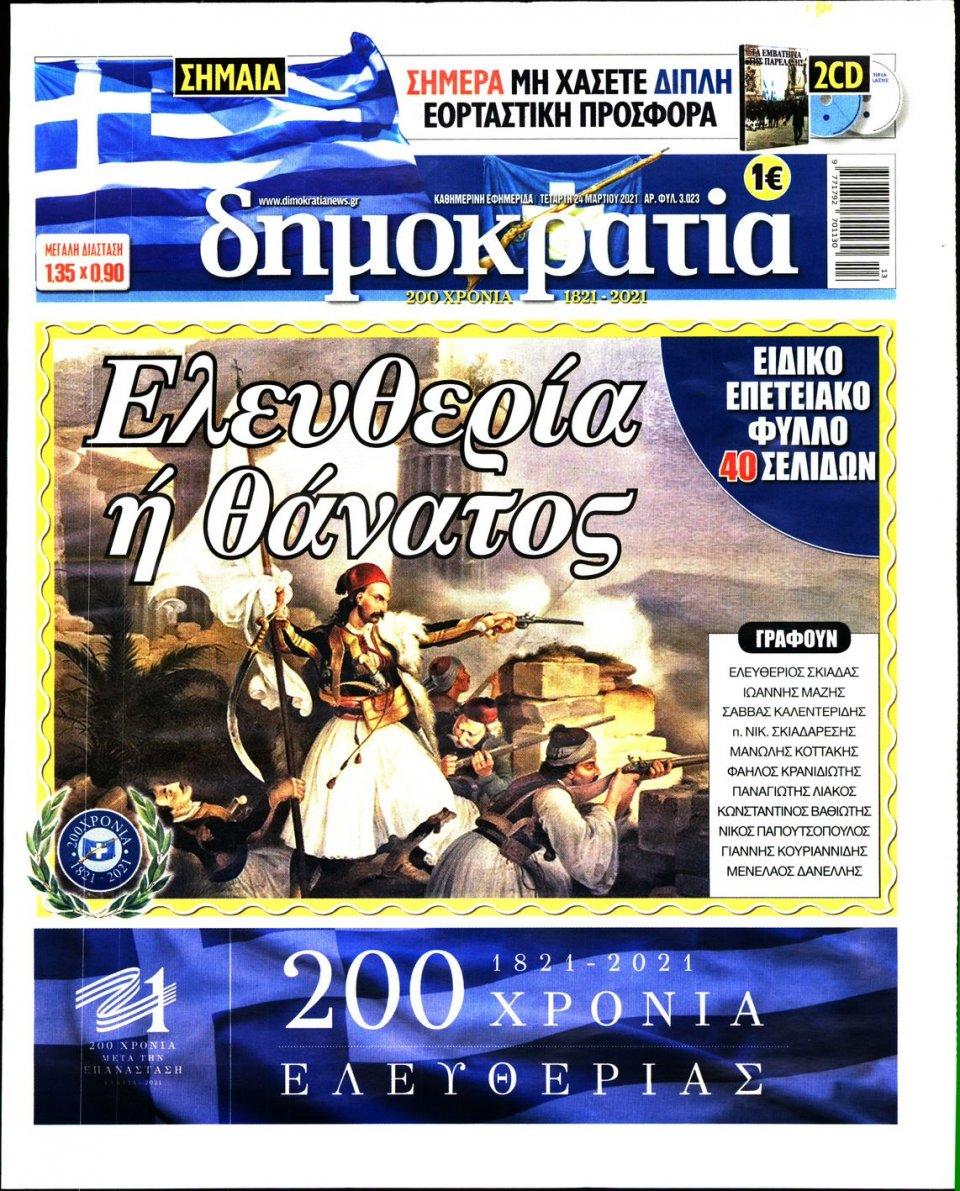 Πρωτοσέλιδο Εφημερίδας - ΔΗΜΟΚΡΑΤΙΑ - 2021-03-24