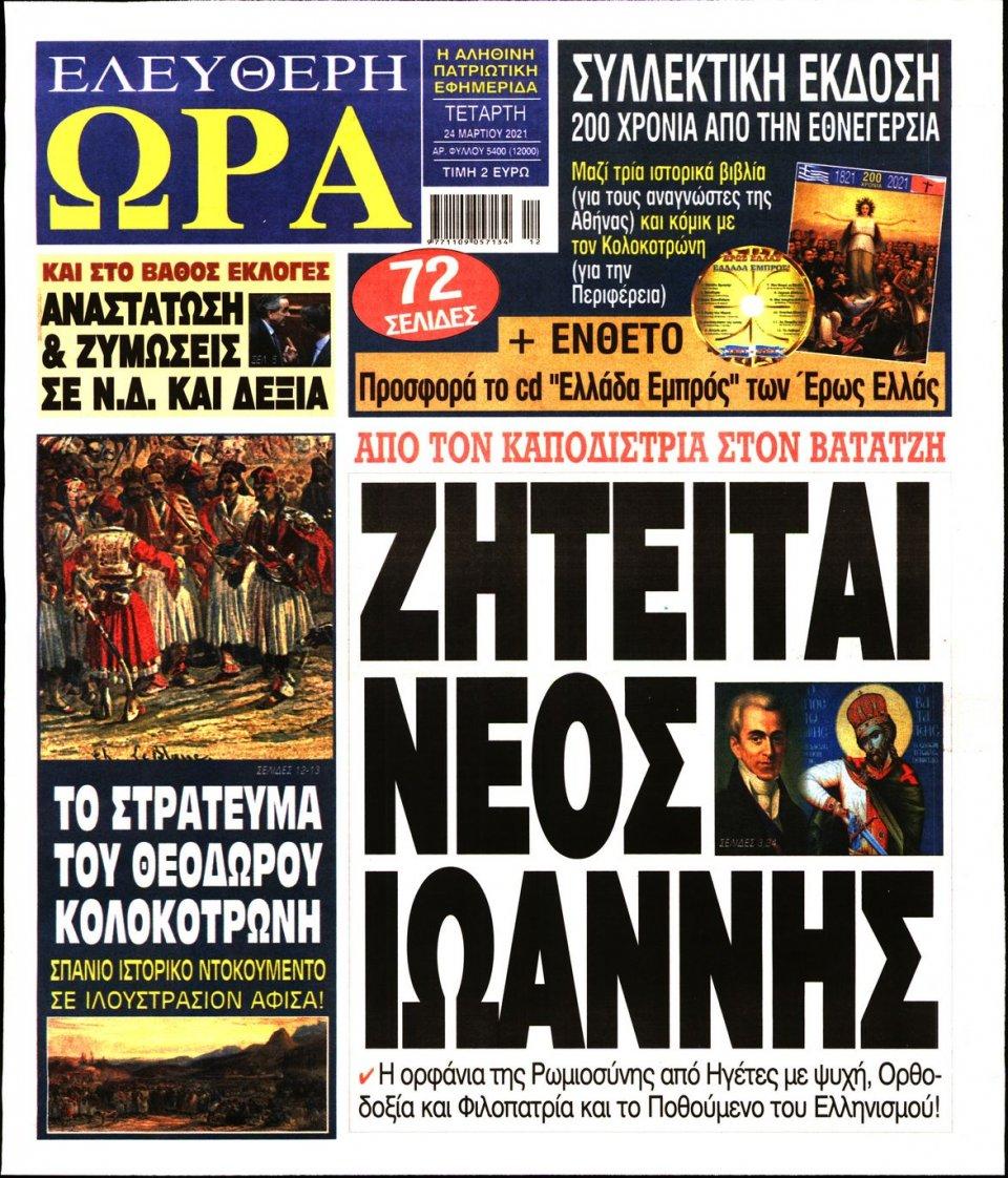 Πρωτοσέλιδο Εφημερίδας - Ελεύθερη Ώρα - 2021-03-24