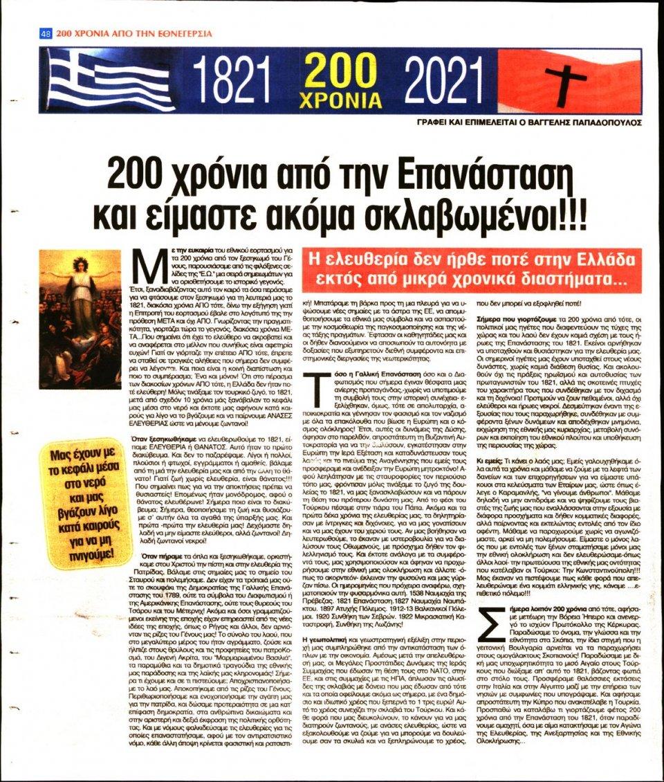 Οπισθόφυλλο Εφημερίδας - Ελεύθερη Ώρα - 2021-03-24