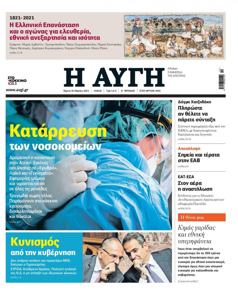 Πρωτοσέλιδο Εφημερίδας - Αυγή - 2021-03-25