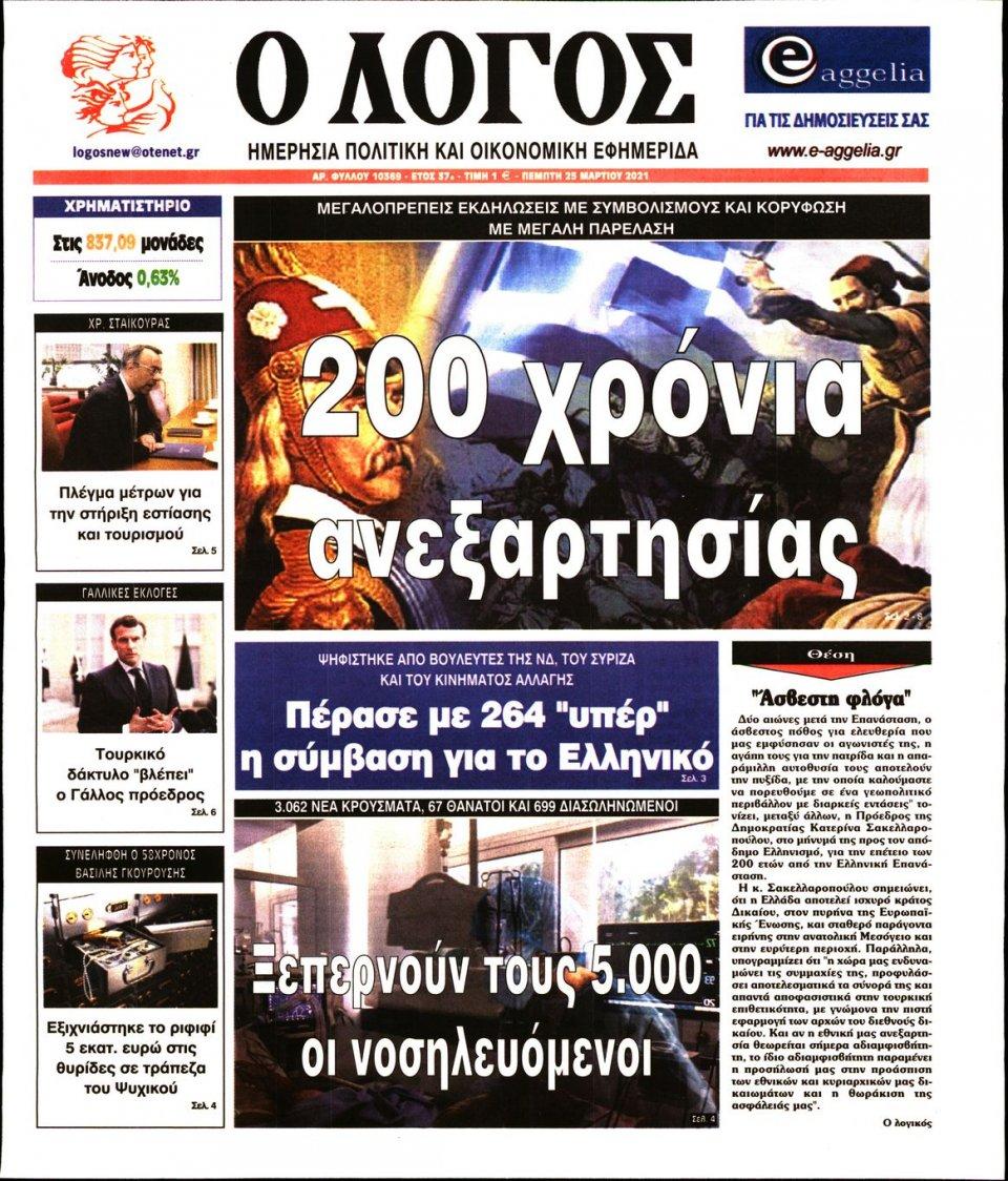 Πρωτοσέλιδο Εφημερίδας - Λόγος - 2021-03-25