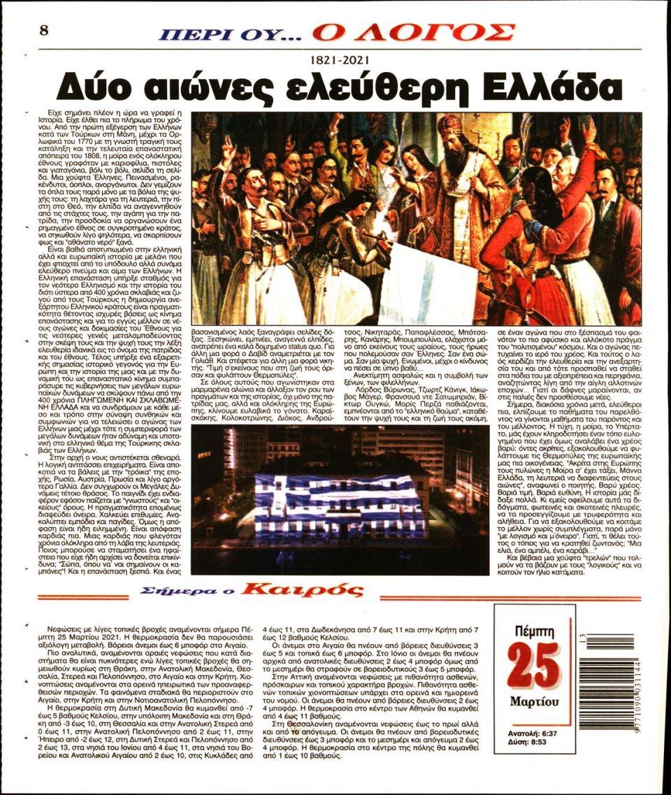 Οπισθόφυλλο Εφημερίδας - Λόγος - 2021-03-25