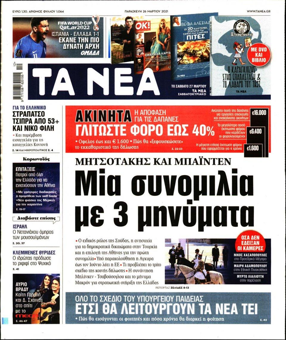 Πρωτοσέλιδο Εφημερίδας - Τα Νέα - 2021-03-26