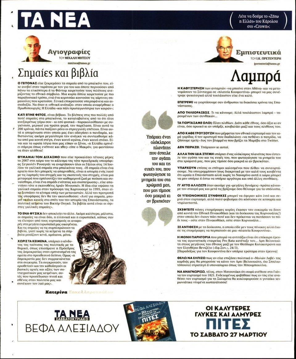 Οπισθόφυλλο Εφημερίδας - Τα Νέα - 2021-03-26