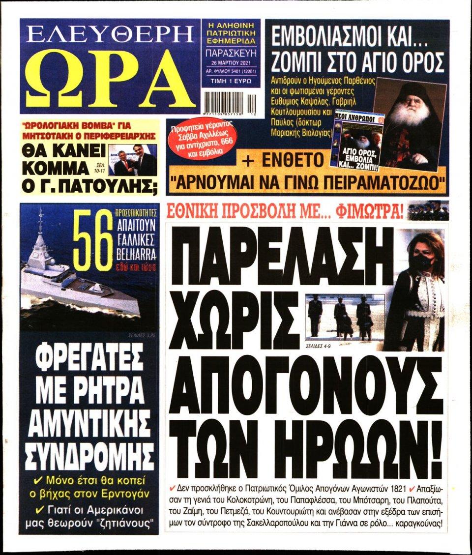 Πρωτοσέλιδο Εφημερίδας - Ελεύθερη Ώρα - 2021-03-26