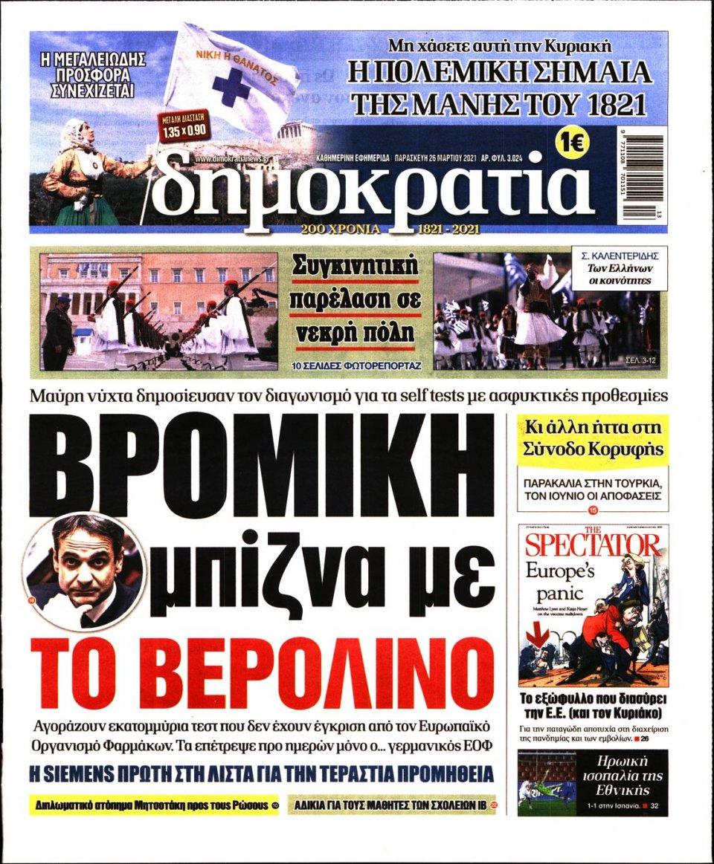 Πρωτοσέλιδο Εφημερίδας - ΔΗΜΟΚΡΑΤΙΑ - 2021-03-26