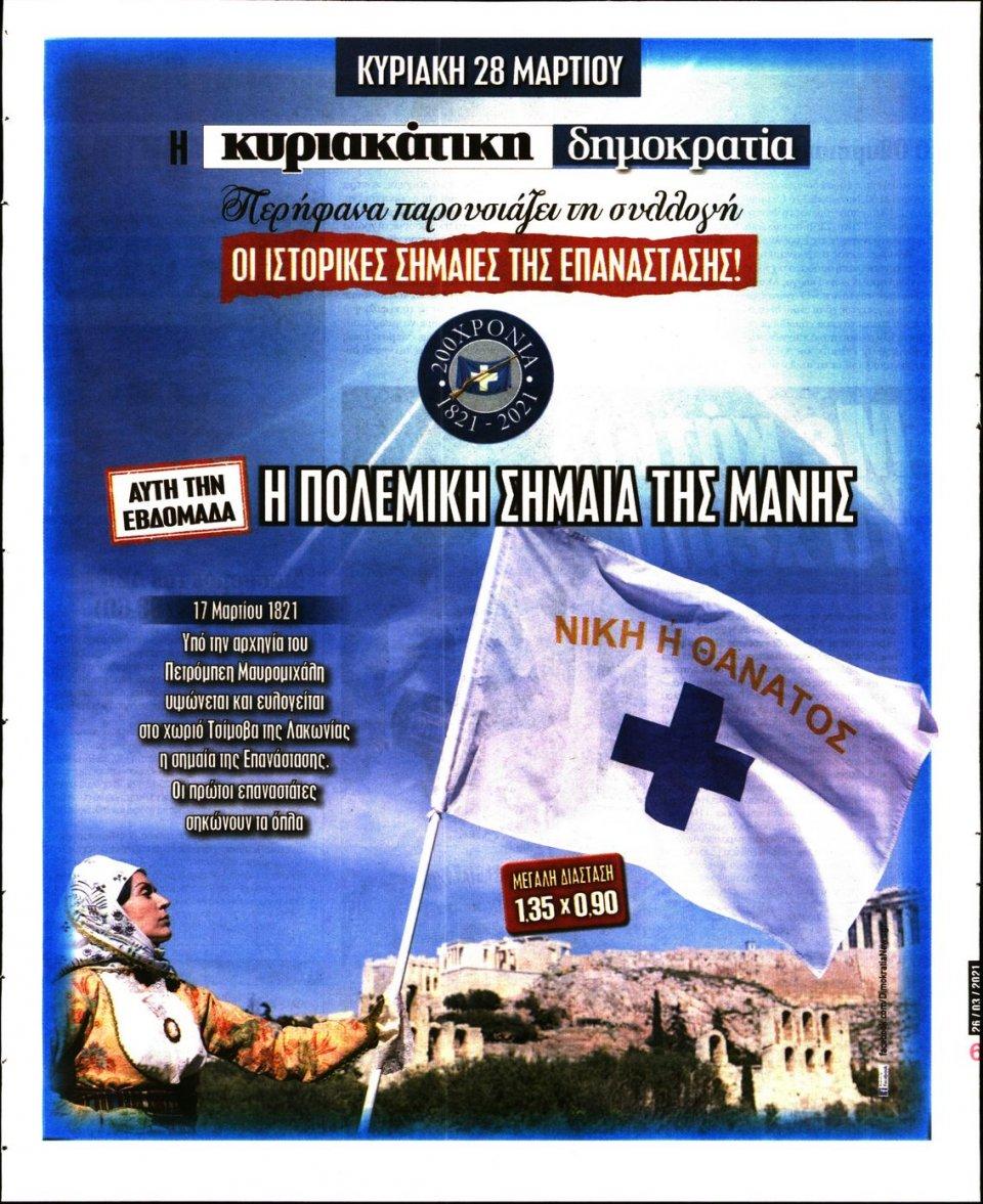 Οπισθόφυλλο Εφημερίδας - ΔΗΜΟΚΡΑΤΙΑ - 2021-03-26